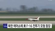"""""""Chiến đấu cơ"""" F-16 Mỹ bay lượn trên bầu trời Triều Tiên?"""