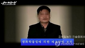Kẻ âm mưu ám sát ông Kim Jong-un khai gì?