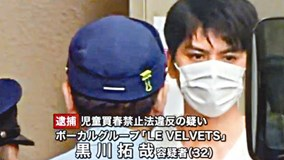 Ca sĩ thần tượng Nhật Bản bị bắt vì mua dâm trẻ em 15 tuổi