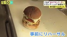 Dân Nhật Bản xếp hàng mua bánh mì kẹp Tổng thống Trump từng ăn
