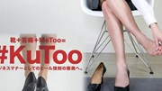 Người mẫu Nhật phát động phong trào #KuToo phản đối đi giày cao gót